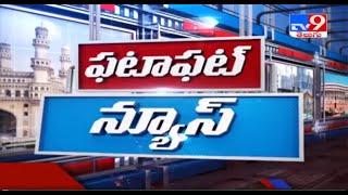 Fata Fut News: Today Telugu Trending News |  5 PM | 18  July 2021 - TV9