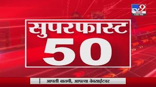 50 Super Fast News | सुपरफास्ट 50 न्यूज | 2.30 PM | 18 July 2021-TV9