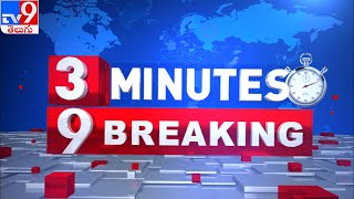 3 Minutes 9 Breaking News || 4PM : 18 July 2021 - TV9
