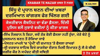 ਖ਼ਬਰ ਤੇ ਨਜ਼ਰ  Khabar Te Nazar   16 July 2021   Mintu Gurusaria   Punjab India News