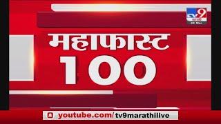 MahaFast News 100   महाफास्ट न्यूज 100   5.30 PM   18 July 2021-TV9