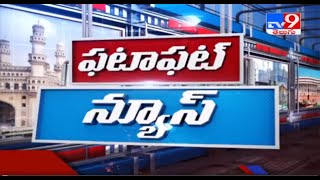 Fata Fut News: Today Telugu Trending News   11 AM   18 July 2021 - TV9
