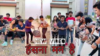 Oyo indori tik tok video | Best 2021 Funny Comedy Tik Tok Viral video |  funny videol हंसना मन है