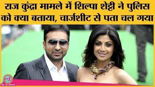 Raj Kundra pornography Case में पुलिस ने चार्जशीट फाइल की, Shilpa Shetty ने भी दिया बयान